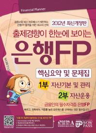 은행FP 핵심요약 및 문제집 세트(출제경향이 한눈에 보이는)(개정판)(전2권)