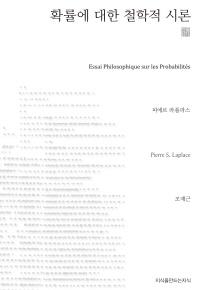 확률에 대한 철학적 시론(지식을만드는지식 천줄읽기)