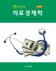 의료경제학(펠프스의)(5판)(양장본 HardCover)