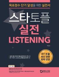 스타토플 실전 리스닝(TOEFL Listening)