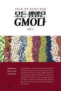 모든 생명은 GMO다