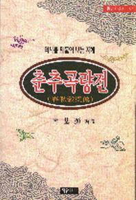 춘추곡량전(동양학총서 57)