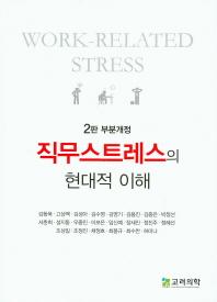 직무스트레스의 현대적 이해 2판 부분개정