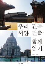 우리 건축 서양 건축 함께 읽기