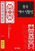 중국역사 인물선(초급9)(다락원 중한대역문고)