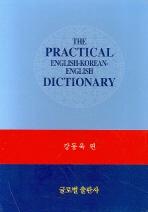 프렉티컬 영한영사전