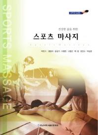 스포츠 마사지(2018)(건강한 삶을 위한)(CD1장포함)