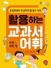 활용하는 교과서 어휘: 수학 과학 편