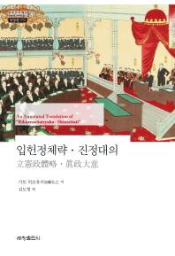 입헌정체략 진정대의(한국연구재단 학술명저번역총서 동양편 576)(양장본 HardCover)