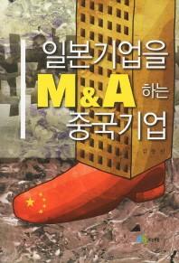 일본기업을 M A하는 중국기업