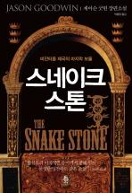 스네이크 스톤: 비잔티움 제국의 마지막 보물
