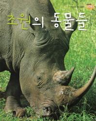 초원의 동물들(사진으로 보는 동물원 재미주 Zoo 6)(양장본 HardCover)