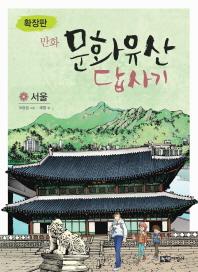 문화유산 답사기: 서울(확장판)