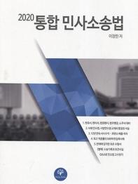통합 민사소송법(2020)