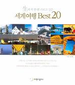 세계여행 BEST 20
