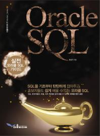 Oracle SQL(다올미디어 IT Attention series 3)