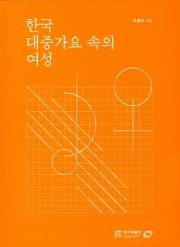 한국 대중가요 속의 여성