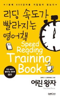 리딩 속도가 빨라지는 영어책. 1: 어린왕자