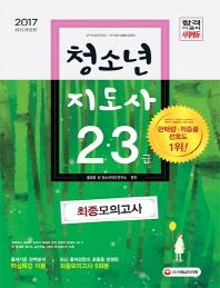 청소년지도사 2 3급 최종모의고사(2017)(개정판 3판)