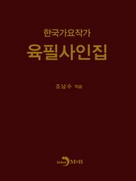 한국가요작가 육필사인집