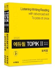 토픽 한국어능력시험 TOPIK 2 쓰기 세트(2020)(에듀윌)(CD1장포함)(전2권)