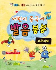 어린이 중국어 발음 붐붐(스토리북)(CD1장포함)