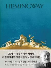 노인과 바다(미니북)(초판본)(1952년 오리지널 초판본 표지디자인)