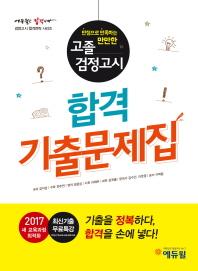 고졸 검정고시 합격기출문제집(2017)(만만한)