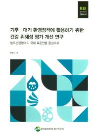 기후 대기 환경정책에 활용하기 위한 건강 위해성 평가 개선 연구(KEI 연구보고서 2016-16)