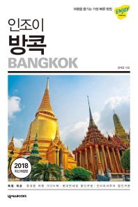 인조이 방콕(2018)