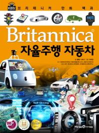 브리태니커 만화 백과. 64: 자율주행 자동차(양장본 HardCover)