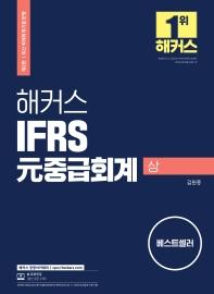 해커스 IFRS 원 중급회계(상)(2판)