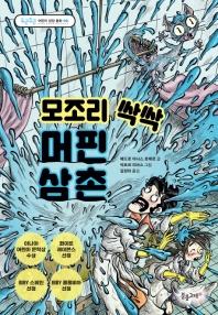 모조리 싹싹 머핀 삼촌(두근두근 어린이 성장동화 6)