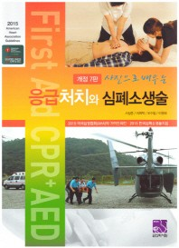 응급처치와 심폐소생술(사진으로 배우는)(개정판 7판)