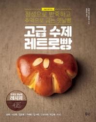 고급 수제 레트로빵(오늘은 홈쿠킹 시리즈 5)