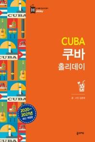 쿠바 홀리데이(2020~2021)(최고의 휴가를 위한 여행 파우치 홀리데이 시리즈 28)