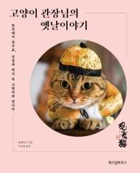 고양이 관장님의 옛날 이야기