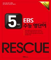 5개년 EBS 수능 영단어 RESCUE(2판)