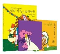 심리를 처방합니다+심리 카드 컬러링북 크리스마스 한정판 세트(전3권)