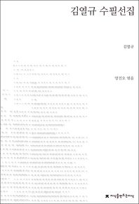 김열규 수필선집