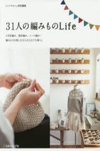 [해외]31人の編みものLIFE かぎ針編み,棒針編み,レ-ス編み…編みものを樂しむ31人の心なごむ暮らし