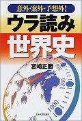 [해외]意外.案外.豫想外!ウラ讀み世界史