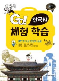Go! 한국사 체험 학습. 7: 옛 도성 한양의 궁궐