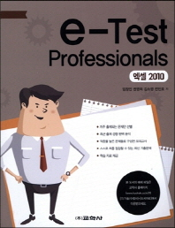 e-Test Professionals 엑셀 2010