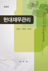 현대재무관리(4판)(양장본 HardCover)