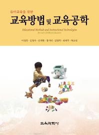 교육방법 및 교육공학(유아교육을 위한)