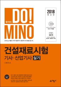 건설재료시험 기사 산업기사 실기(2018)(Domino)