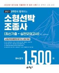 소형선박조종사 최신기출+실전모의고사 쾌속합격 1,500제(2021)(2주만에 합격하는)(개정판 3판)