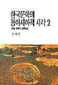 한국문학의 동아시아적 시각 2