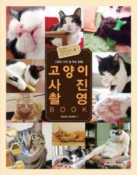 고양이 사진 촬영 BOOK